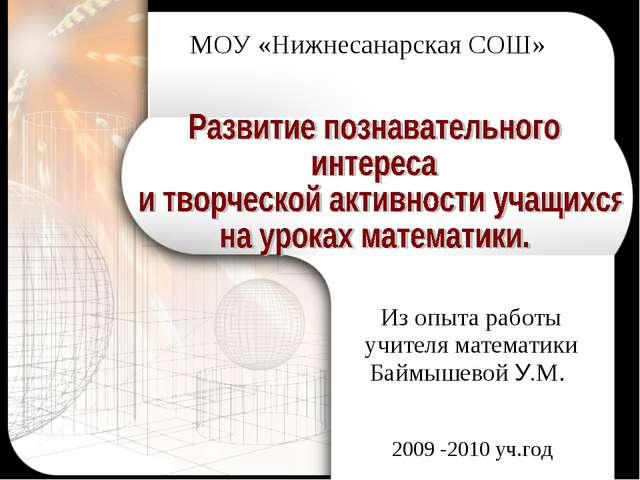 Из опыта работы учителя математики Баймышевой У.М. 2009 -2010 уч.год МОУ «Ниж...