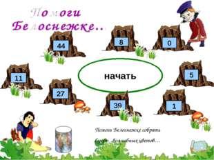 27 2х + 6х - 5х = 33 начать Помоги Белоснежке собрать букет волшебных цветов…