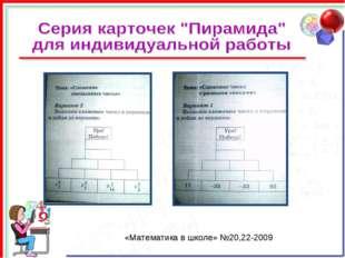 «Математика в школе» №20,22-2009