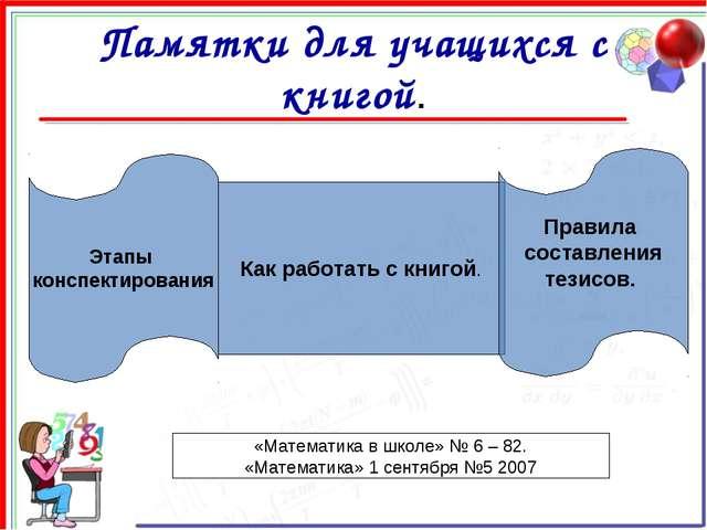 Памятки для учащихся с книгой. «Математика в школе» № 6 – 82. «Математика» 1...