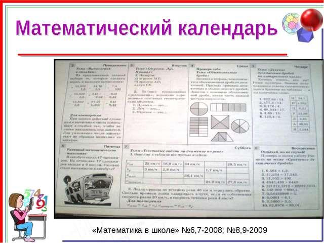 «Математика в школе» №6,7-2008; №8,9-2009