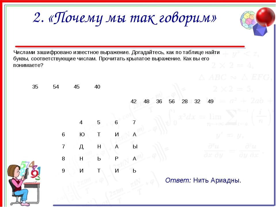 2. «Почему мы так говорим» Числами зашифровано известное выражение. Догадайт...