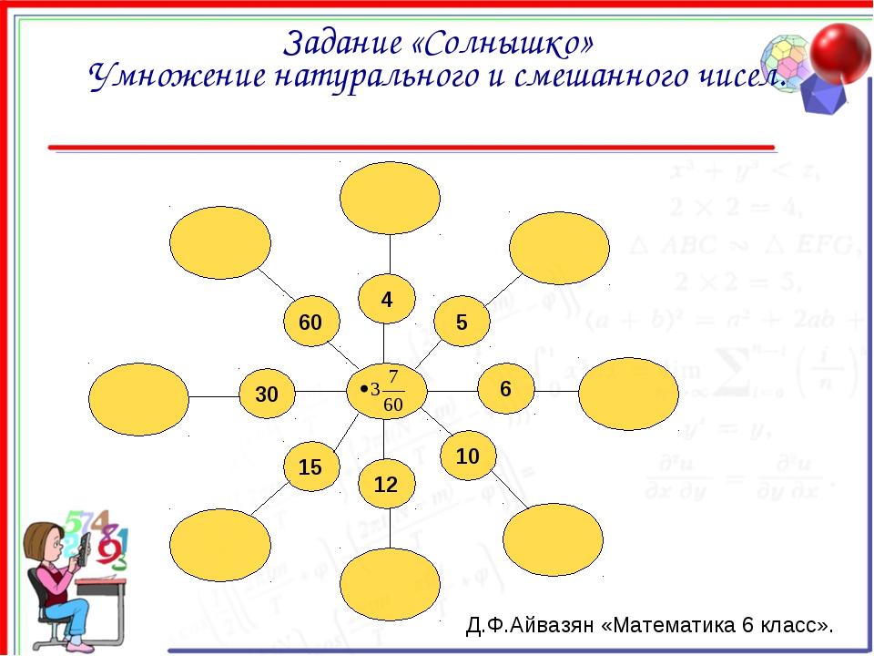 Задание «Солнышко» Умножение натурального и смешанного чисел. Д.Ф.Айвазян «Ма...