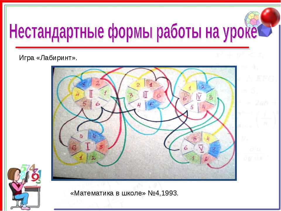 «Математика в школе» №4,1993. Игра «Лабиринт».