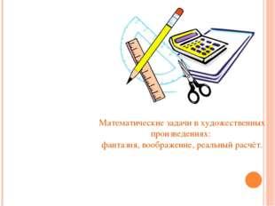 Математические задачи в художественных произведениях: фантазия, воображение,