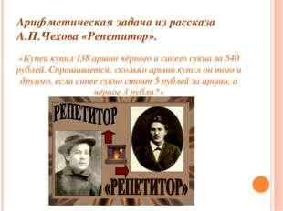Арифметическая задача из рассказа А.П.Чехова «Репетитор». «Купец купил 138 ар