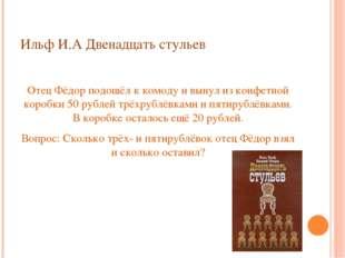 Ильф И.А Двенадцать стульев Отец Фёдор подошёл к комоду и вынул из конфетной
