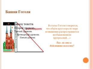 Башня Гоголя В статье Гоголя говорится, что объём кругозора по мере возвышени