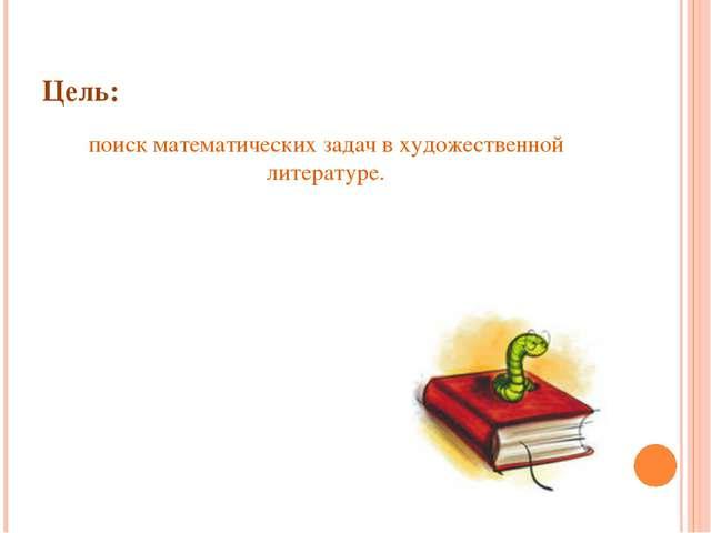 Цель: поиск математических задач в художественной литературе.