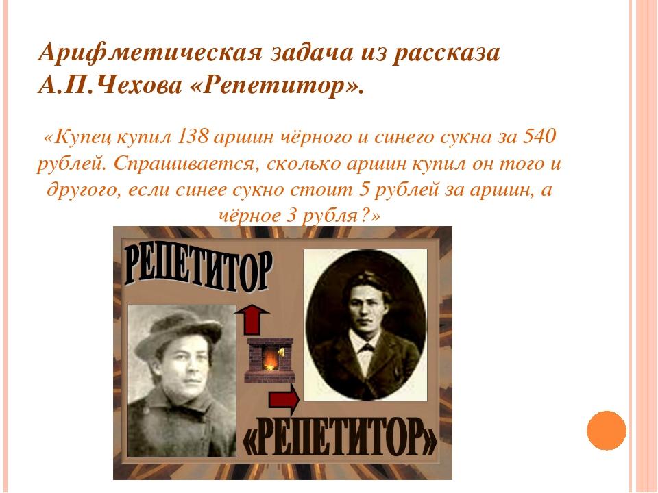 Арифметическая задача из рассказа А.П.Чехова «Репетитор». «Купец купил 138 ар...