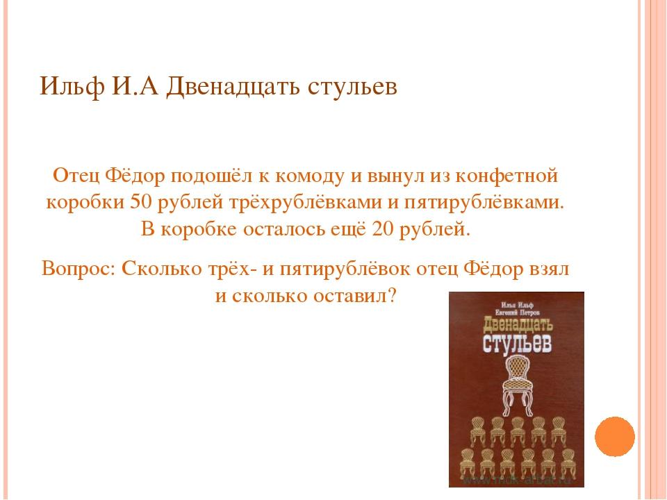 Ильф И.А Двенадцать стульев Отец Фёдор подошёл к комоду и вынул из конфетной...