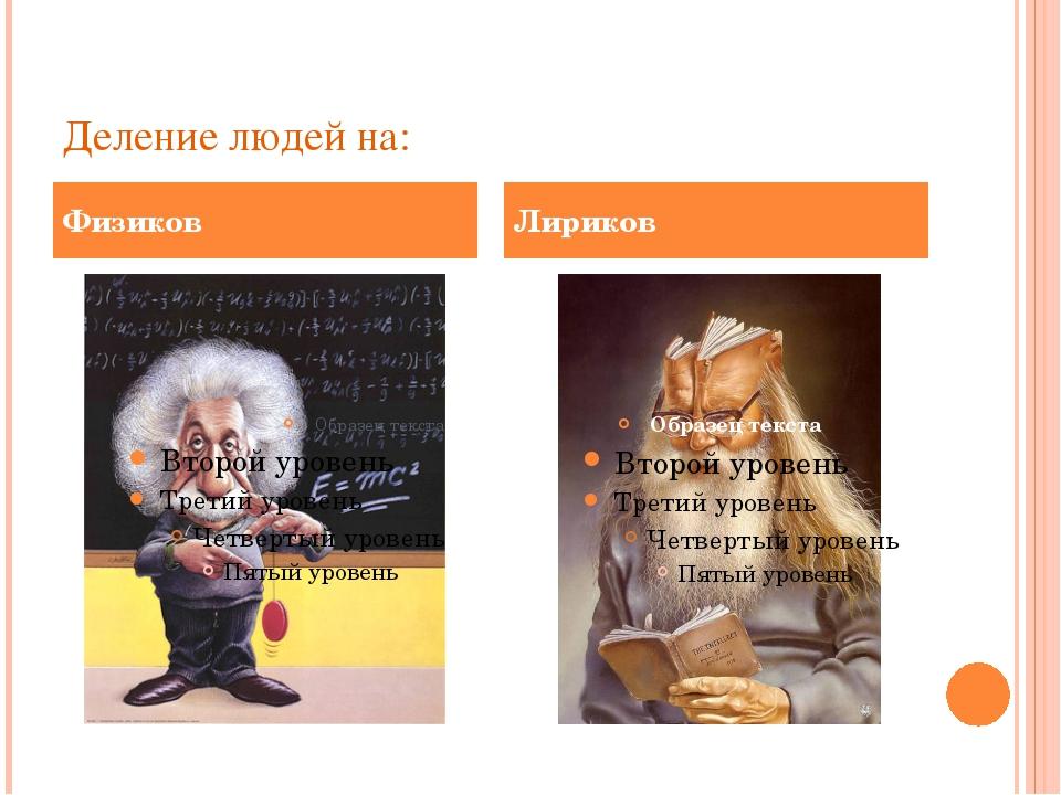 Деление людей на: Физиков Лириков