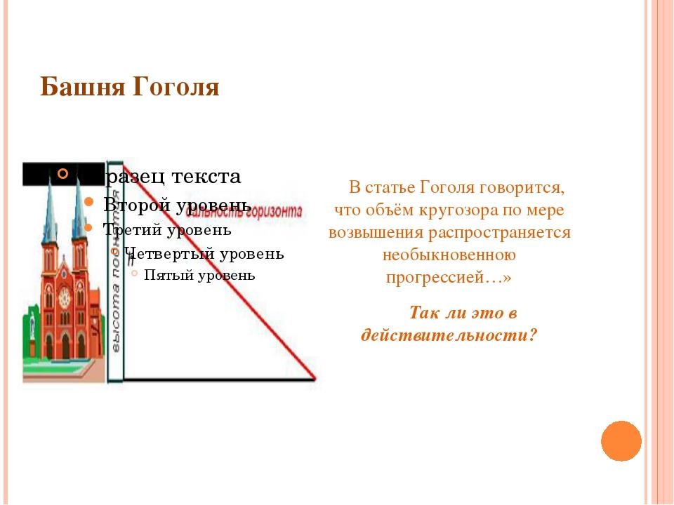 Башня Гоголя В статье Гоголя говорится, что объём кругозора по мере возвышени...