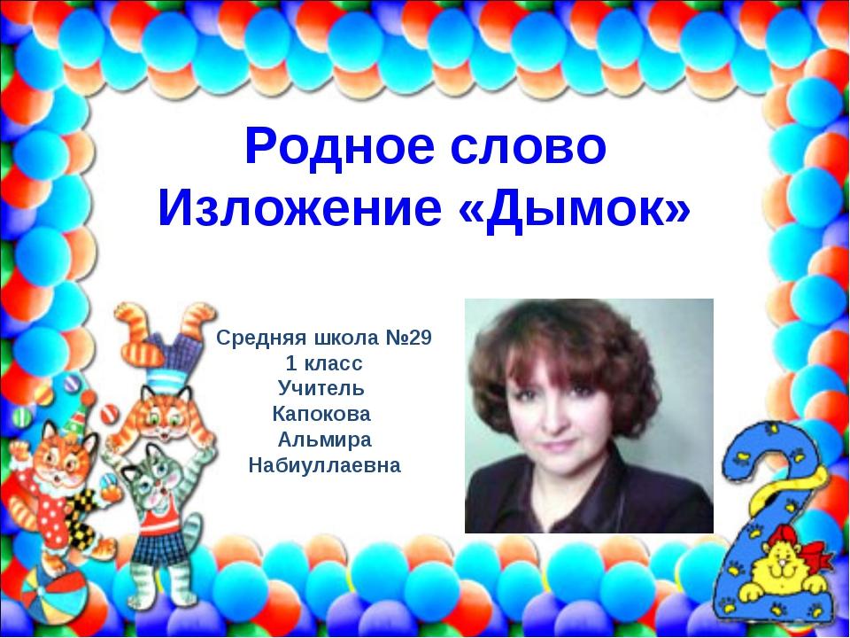 Родное слово Изложение «Дымок» Средняя школа №29 1 класс Учитель Капокова Аль...