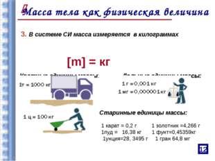 3. В системе СИ масса измеряется в килограммах [m] = кг Кратные единицы масс