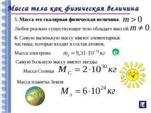 5. Масса это скалярная физическая величина. Любое реально существующее тело о