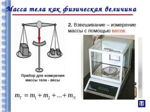 2. Взвешивание – измерение массы с помощью весов. 16 Масса тела как физическа