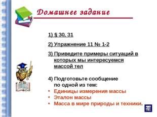 Домашнее задание 1) § 30, 31 2) Упражнение 11 № 1-2 3) Приведите примеры ситу