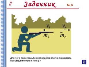 Для чего при стрельбе необходимо плотно прижимать приклад винтовки к плечу? №