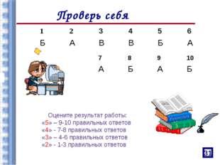 Проверь себя 31 Оцените результат работы: «5» – 9-10 правильных ответов «4» -