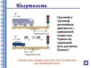Грузовой и легковой автомобили двигаются с одинаковой скоростью. Однако их то