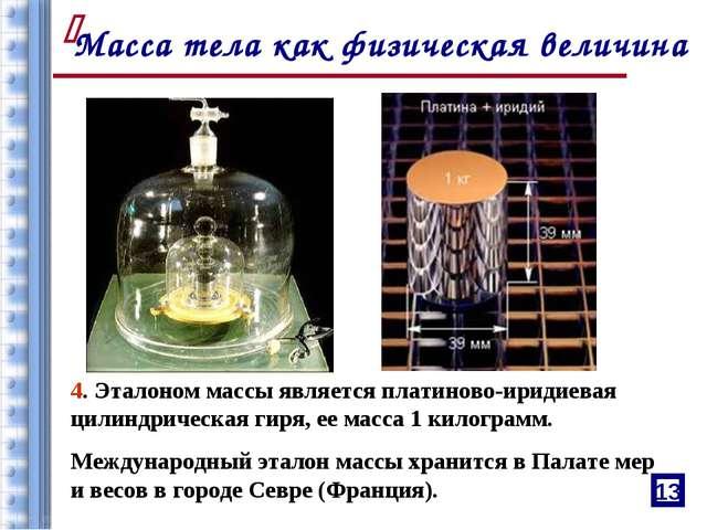 4. Эталоном массы является платиново-иридиевая цилиндрическая гиря, ее масса...