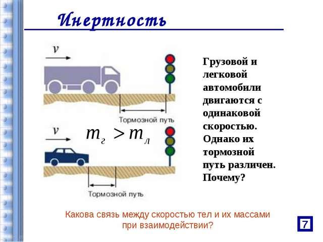 Грузовой и легковой автомобили двигаются с одинаковой скоростью. Однако их то...