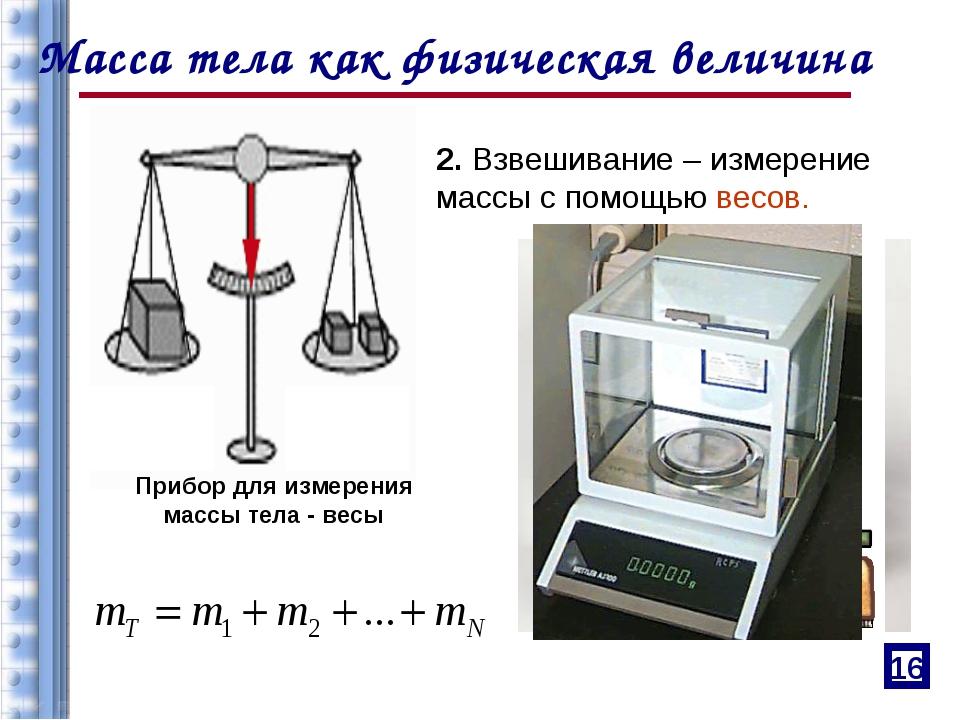 2. Взвешивание – измерение массы с помощью весов. 16 Масса тела как физическа...