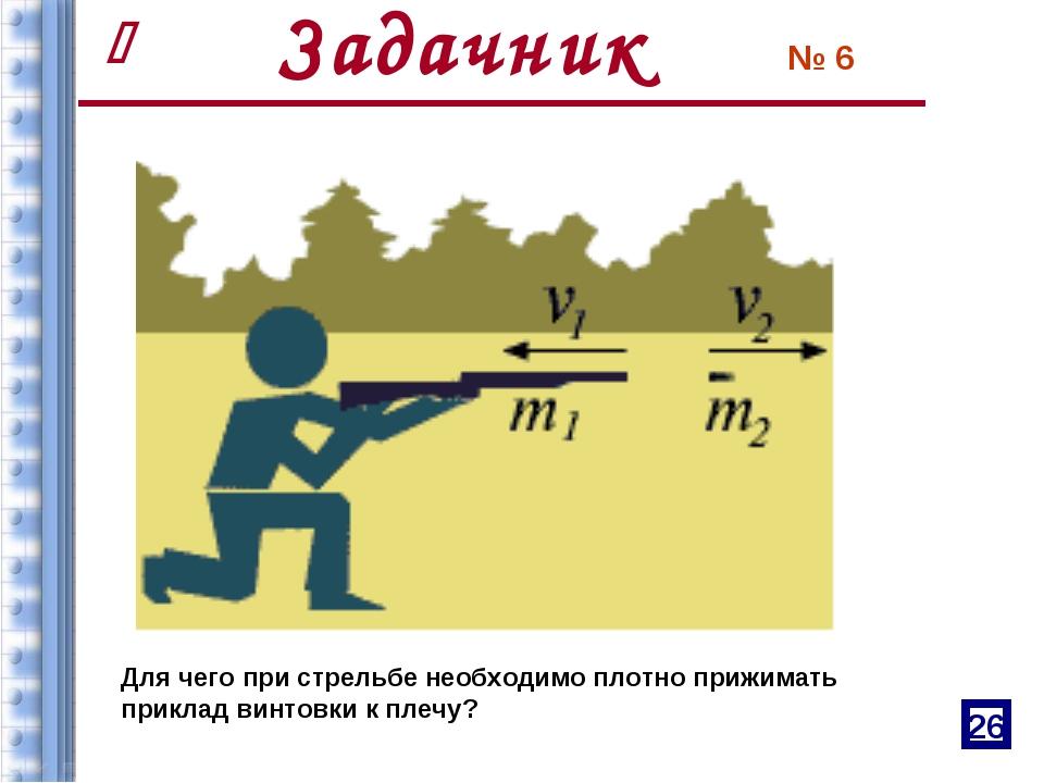Для чего при стрельбе необходимо плотно прижимать приклад винтовки к плечу? №...