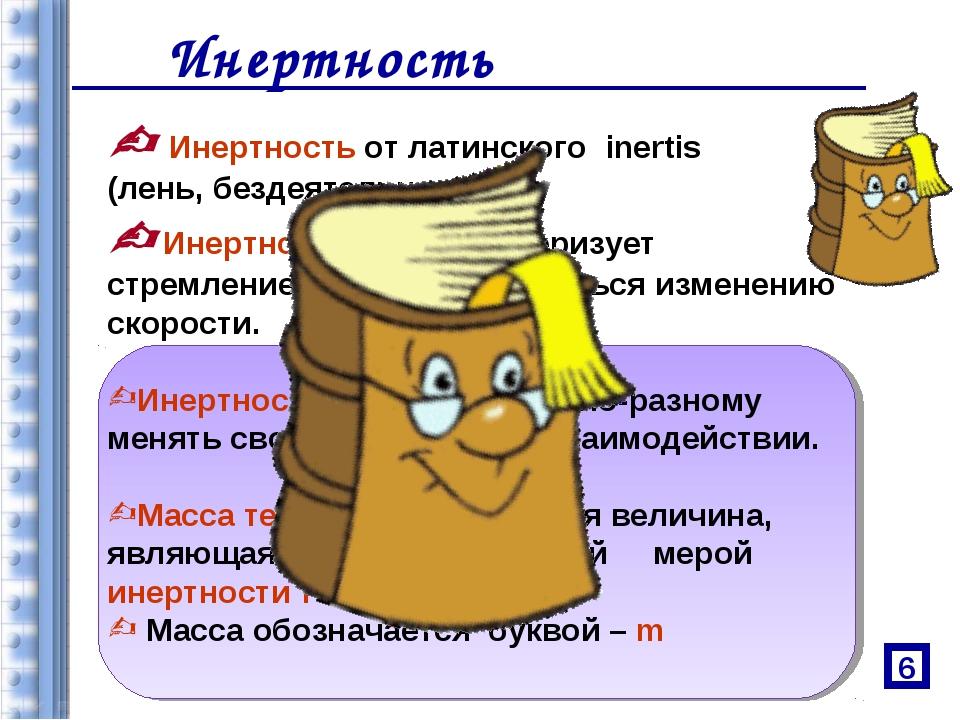  Инертность от латинского inertis (лень, бездеятельность).  Инертность хара...