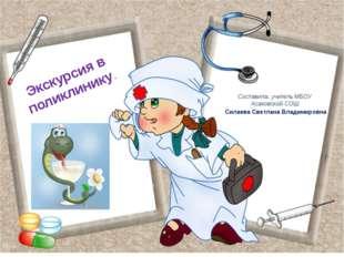 Экскурсия в поликлинику. Составила: учитель МБОУ Асаковской СОШ Силаева Светл