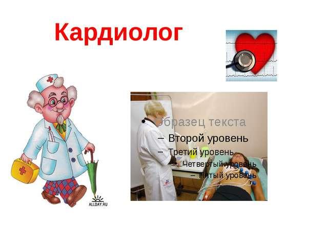 Кардиолог