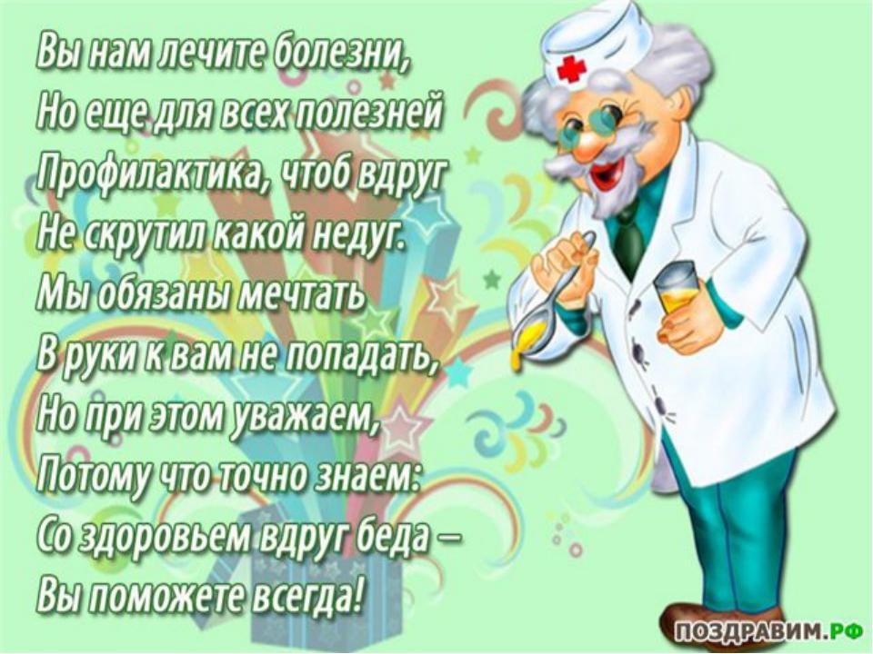 центры поздоавления с днем медицинского работника составленном балансе году
