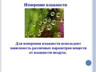 Измерение влажности Для измерения влажности используют зависимость различных