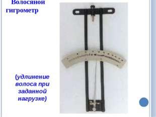 Волосяной гигрометр (удлинение волоса при заданной нагрузке)