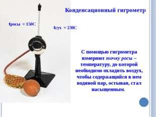 Конденсационный гигрометр С помощью гигрометра измеряют точку росы – температ