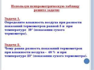 Задача 1. Определите влажность воздуха при разности показаний термометров рав