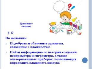 Домашнее задание § 17 По желанию: Подобрать и объяснить приметы, связанные с