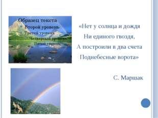 «Нет у солнца и дождя Ни единого гвоздя, А построили в два счета Поднебесные