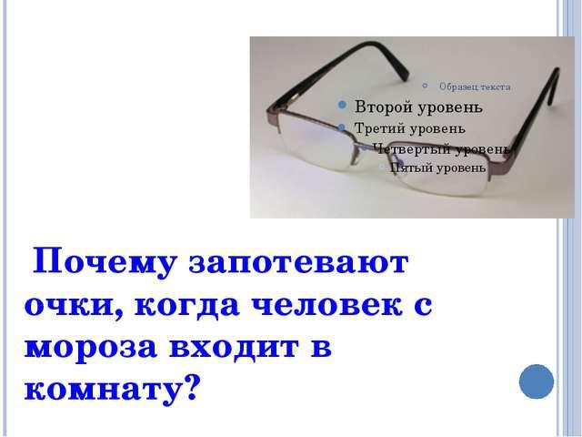 Почему запотевают очки, когда человек с мороза входит в комнату?