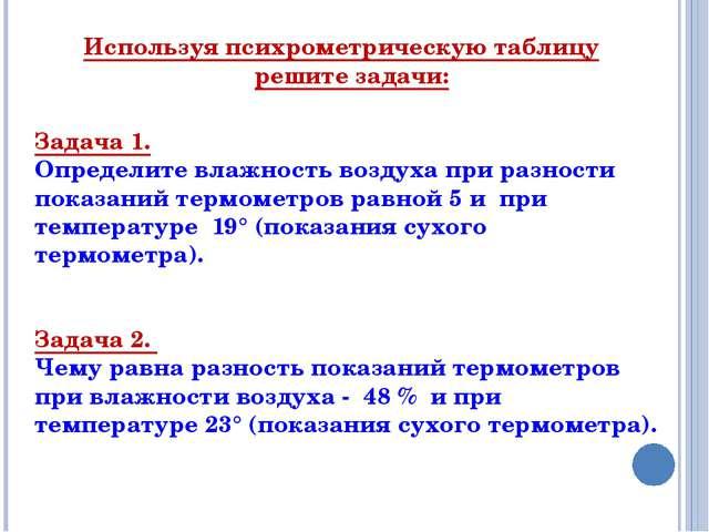 Задача 1. Определите влажность воздуха при разности показаний термометров рав...
