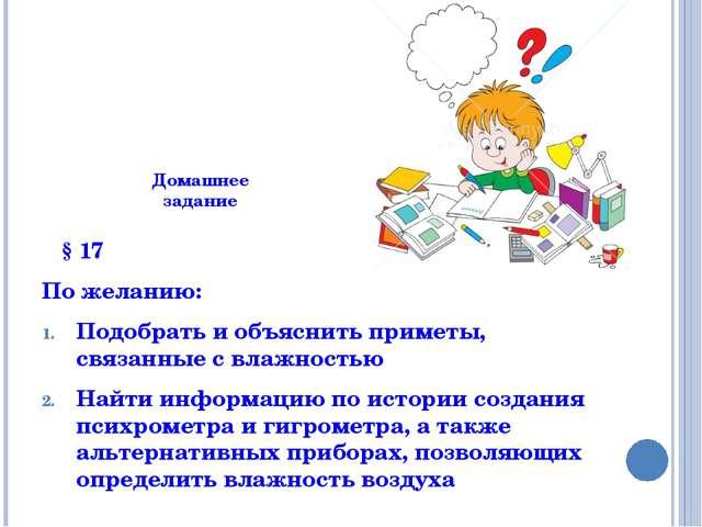 Домашнее задание § 17 По желанию: Подобрать и объяснить приметы, связанные с...