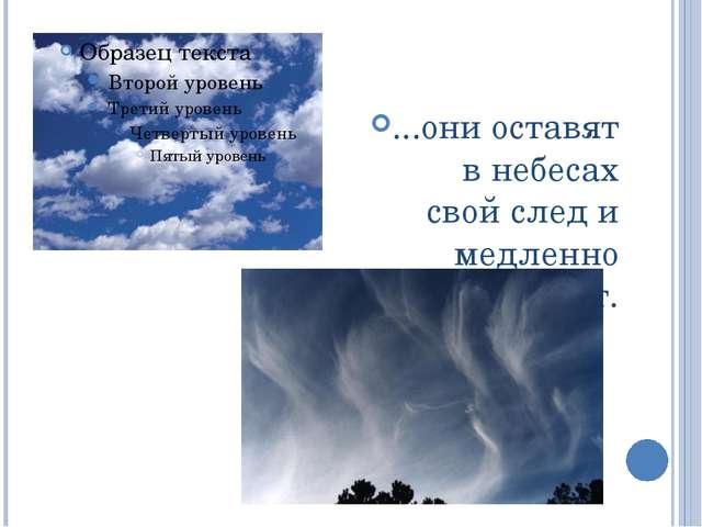 ...они оставят в небесах свой след и медленно растают.