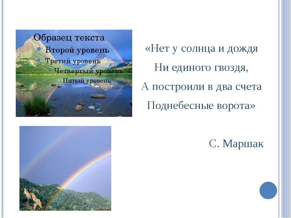 «Нет у солнца и дождя Ни единого гвоздя, А построили в два счета Поднебесные...