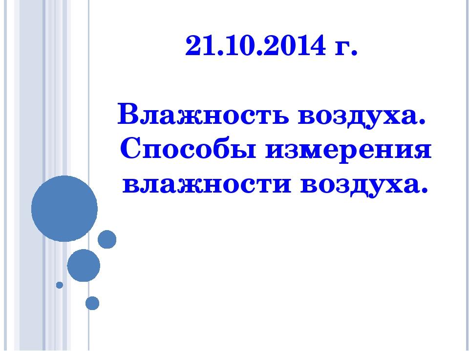 21.10.2014 г. Влажность воздуха. Способы измерения влажности воздуха.