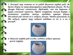 7. Большой шар состоит из 16 рядов (включая первый ряд). Во время сборки не с