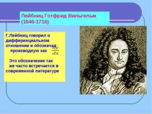 Лейбниц Готфрид Вильгельм (1646-1716) Г.Лейбниц говорил о дифференциальном от