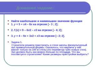 Найти наибольшее и наименьшее значение функции 1. y = 5 + x4 – 8x на отрезке
