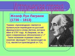 Жозеф Луи Лагранж (1736 – 1813) Термин «производная» является буквальным пере