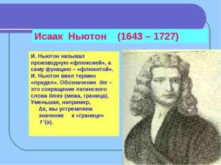 Исаак Ньютон (1643 – 1727) И. Ньютон называл производную «флюксией», а саму ф